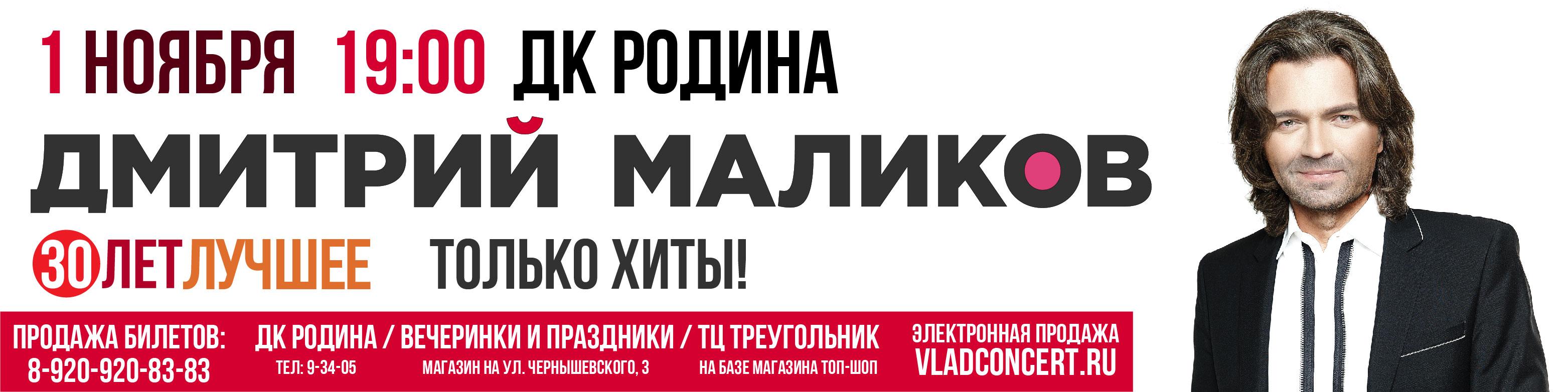 http://vladconcert.ru/cat-89.html